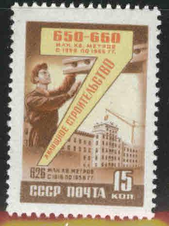 Russia Scott 2246 MNH** Seven Year Plan stamp from 1959-60 set
