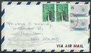 JAPAN 1970 airmail cover to New Zealand nice franking................38525