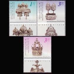 ISRAEL 2008 - Scott# 1744-6 Torah Crowns tab Set of 3 NH