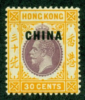 Great Britain Offices in China #10  Mint F-VF VLH CV $40.00