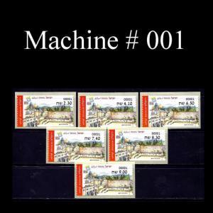 ISRAEL JERUSALEM 2016 STAMP EXHIBITION ATM SET MACHINE # 001 6 LABELS