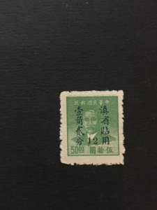 China stamp, local overprint for yunnan province,  Genuine, rare, list 1029