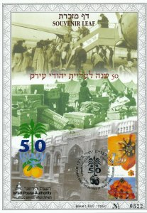 ISRAEL 2001 50th ANNIVERSARY ALIYA OF JEWS FROM IRAQ WITH COIN  S/LEAF MINT 404