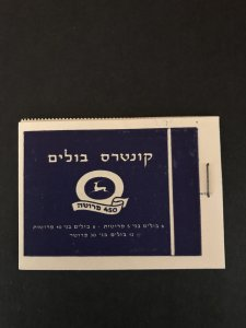 Israel 1949-50 Booklet Bale #B8, Printed back cover, MNH, 9 photos