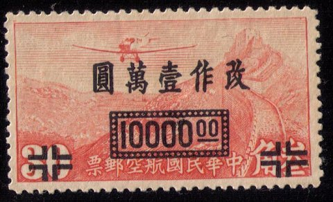 CHINA (1948) ROC TAIWAN SCOTT #C55 MLH,NO GUM F-VF