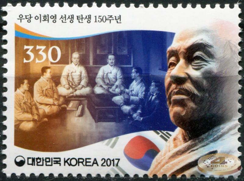 Korea South. 2017. 150th Ann. of the Birth of Woodang Lee Hoe-yeong (MNH OG)