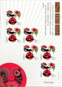 CHINA PRC #3418 Rooster New Year Souvenir Sheet Stamp Postage 2005-1 Mint NH
