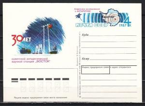 Russia, 1987 issue. Antarctica Postal Card.