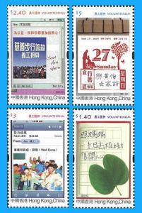 Hong Kong Volunteerism stamp set MNH 2011