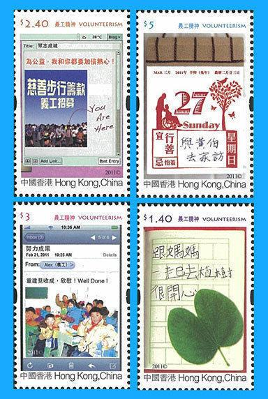 Hong Kong Volunteerism stamp set MNH 2011