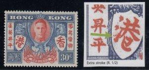 Hong Kong SG 169a, MNH, Extra Stroke variety