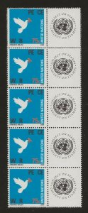 UN New York Sc #912 Dove Between War and Peace 75 cent plus label