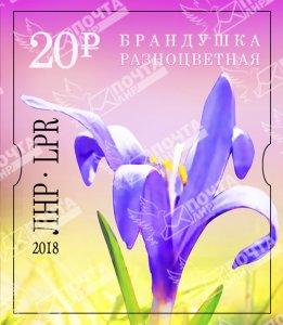 Stamps of Ukraine (local) 2018 - Standard postage stamp Brandushka multicolored