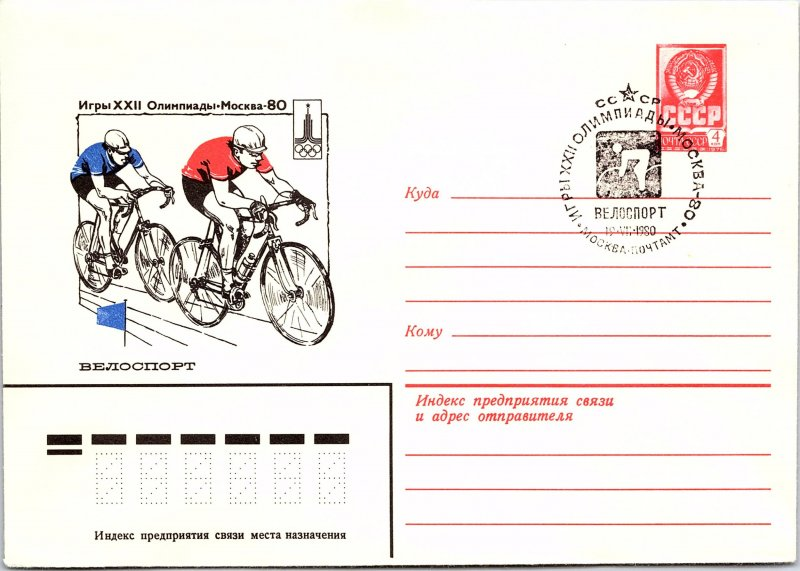 Russia, Postal Stationary, Cycling