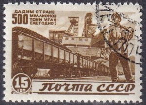 Russia #1077 F-VF Used  (K2381)