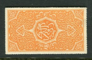 SAUDI ARABIA; 1916 early Hejaz issue Roul 20 fine Mint hinged 1/8pi. value