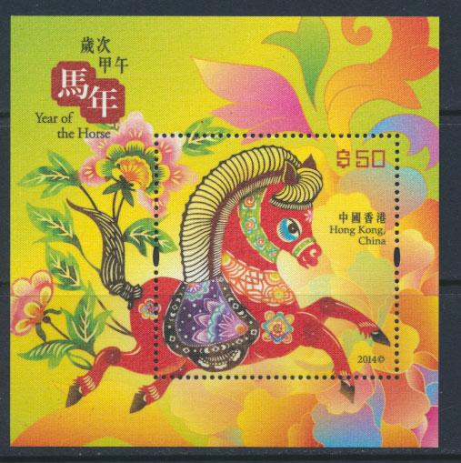 Hong Kong SG MS1840 MNH $50 Value  Year of the Horse see details
