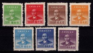 China 1949 Dr. Sun Yat-sen (pointed left shoulder), Part Set [Unused]