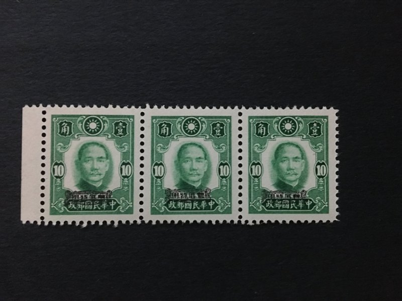 1942, block, SC Ord.1 Overprinted with Specially Used in Guangdong, List 1136