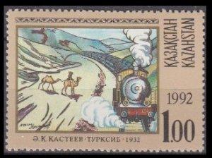 1992 Kazakstan 12 Painting / K .Kasteev