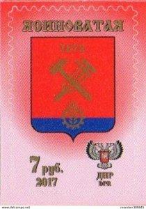 DONETSK - 2017 - Yasinovatoy Coat of Arms - Imperf Stamp - Mint Never Hinged