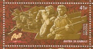 Russia 2018 WW-2, Road to Victory,Battle of Caucasus,# 2344,VF MNH**