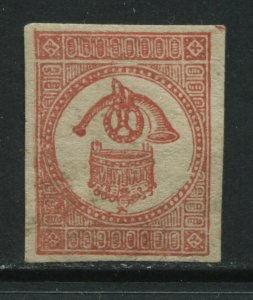Hungary 1871 1 kr Newspaper stamp REPRINT watermarked mint o.g. hinged