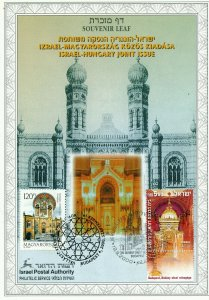 ISRAEL 2000 JOINT ISSUE WITH HUNGARY S/LEAF CARMEL # 383