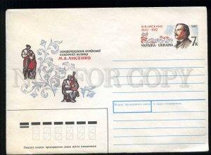 276860 UKRAINE 1992 Schmidstein Mykola Lysenko composer pianist conductor