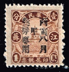 CHINA STAMP BLACK OVPT STAMP UNUSED NG