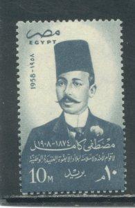 Egypt 419  MHR cgs