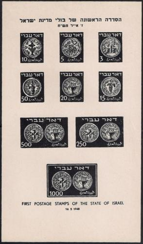 Israel #1 Imperf Promtional Flyer test sheet mint NH NG XF