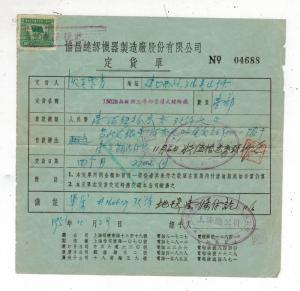 China Revenue Receipt cover 1 Stamp