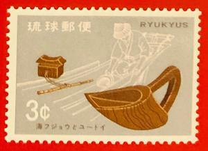 1971 Ryukyu Stamp Scott #212 t is of Ryukyu Handicrafts-Fisherman's Wooden Box R