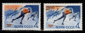 Russia Scott 2562-2563 MNH** speed skating stamps