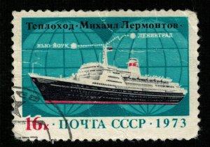 Ship, 16 kop, 1973 (T-6363)