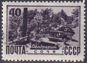 Russia #1314 F-VF Used  (K2389)