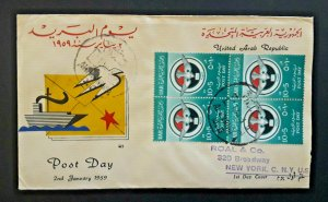 1959 Alexandria United Arab Republic To New York NY Illustrated 1st Day Cover