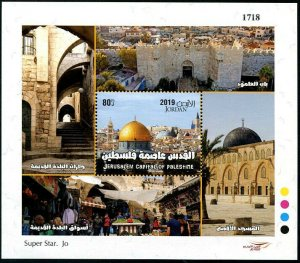 HERRICKSTAMP NEW ISSUES JORDAN Sc.# 2407 Jerusalem, Capital S/S