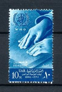 [91399] Egypt Occupation Palestine 1961 World Health Day Blind Braille  MNH