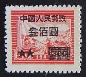 China, (23-7-Т-И)