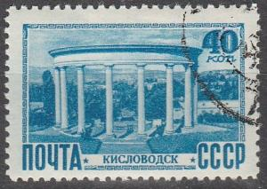Russia #1316 F-VF Used  (S5930)