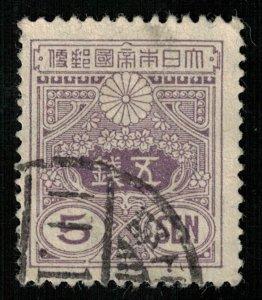 Japan, 1914, 5 SEN, Tazawa, Watermarked, SC #133, CV $ 34 (Т-7378)
