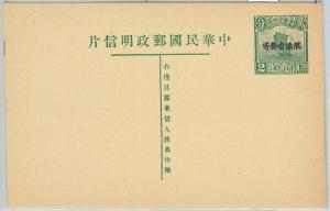 66405 - CHINA -  POSTAL HISTORY - STATIONERY CARD :  YUNNAN