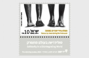 Israeli Stamps 2021- Rescue By Jews During The Holocaust