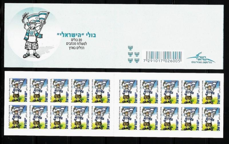 ISRAEL STAMPS 2009 THE ISRAELI  BOOKLET FIFTH 5 ISSUE