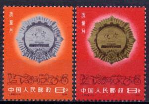 PR China Sc#1709-1710 1981 J66 Quality Month MNH