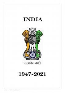INDIA 1947-2021 PDF (DIGITAL) STAMP ALBUM PAGES
