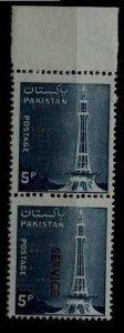 Pakistan O96 MNH pair,missing ovpt.