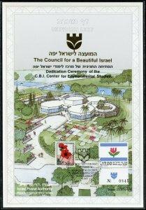 ISRAEL SOUVENIR LEAF CARMEL #109  BEAUTIFUL  ISRAEL  FIRST DAY CANCELLED